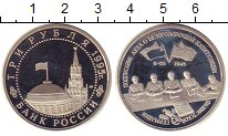 Изображение Монеты Россия 3 рубля 1995 Медно-никель Proof-