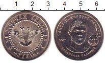 Изображение Монеты Россия 1 рубль 2007 Медно-никель UNC