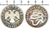 Изображение Монеты Россия 1 рубль 1999 Серебро Proof- Кавказская гадюка