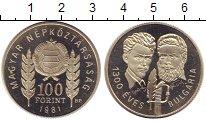 Изображение Монеты Венгрия 100 форинтов 1981 Медно-никель UNC- 1300 - летие  болгар