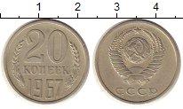 Изображение Монеты СССР 20 копеек 1967 Медно-никель XF