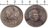 Изображение Монеты Казахстан 50 тенге 2015 Медно-никель UNC- Жумабек Тешенев