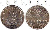 Изображение Монеты Венгрия 100 форинтов 1985 Медно-никель UNC-