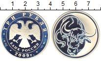 Изображение Монеты Россия 3 рубля 2009 Серебро Proof- Год быка
