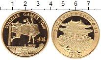 Изображение Монеты Северная Корея 20 вон 2008 Латунь Proof- Олимпиада 2008. Воле