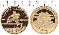 Изображение Монеты Северная Корея 20 вон 2007 Латунь Proof-