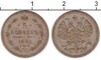 Изображение Монеты 1881 – 1894 Александр III 5 копеек 1885 Серебро XF спб аг