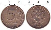 Изображение Монеты Россия 5 рублей 2002 Медно-никель UNC