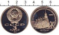 Изображение Монеты Россия 3 рубля 1991 Медно-никель Proof 50  лет  разгрома  ф