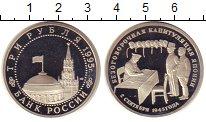 Изображение Монеты Россия 3 рубля 1995 Медно-никель Proof