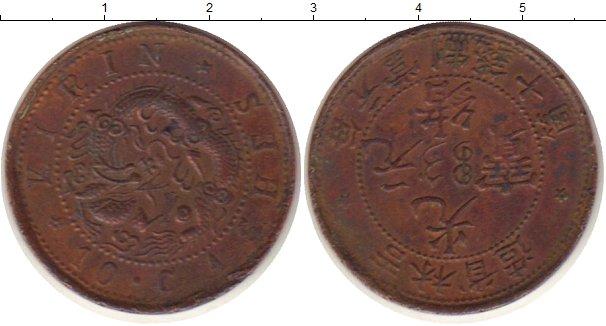 Картинка Монеты Кирин 10 кеш Медь 0