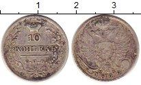 Изображение Монеты Россия 1801 – 1825 Александр I 10 копеек 1822 Серебро VF