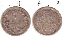 Изображение Монеты 1825 – 1855 Николай I 5 копеек 1837 Серебро VF
