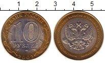 Изображение Монеты Россия 10 рублей 2002 Биметалл XF Министерство  эконом