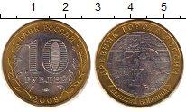 Изображение Монеты Россия 10 рублей 2009 Биметалл XF