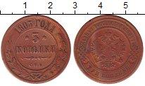 Изображение Монеты 1894 – 1917 Николай II 3 копейки 1905 Медь VF