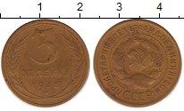 Изображение Монеты СССР 3 копейки 1933 Медь VF