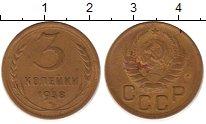 Изображение Монеты СССР 3 копейки 1938 Медь VF
