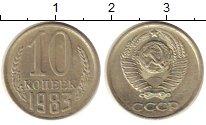 Изображение Монеты СССР 10 копеек 1983 Медно-никель XF