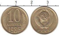 Изображение Монеты СССР 10 копеек 1986 Медно-никель XF+