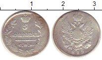 Изображение Монеты 1801 – 1825 Александр I 5 копеек 1815 Серебро VF