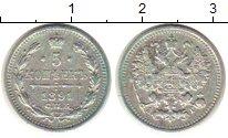 Изображение Монеты 1881 – 1894 Александр III 5 копеек 1891 Серебро XF СПБ  АГ