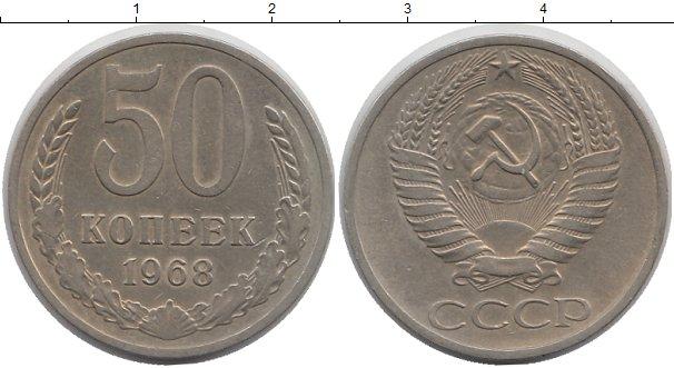 Картинка Монеты СССР 50 копеек Медно-никель 1968