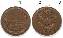 Изображение Монеты СССР 1 копейка 1967 Латунь XF