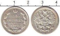 Изображение Монеты 1894 – 1917 Николай II 15 копеек 1905 Серебро XF- СПБ АР