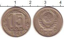 Изображение Монеты СССР 15 копеек 1946 Медно-никель XF