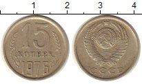 Изображение Монеты Россия СССР 15 копеек 1976 Медно-никель XF