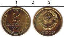 Изображение Монеты СССР 2 копейки 1991 Латунь UNC-