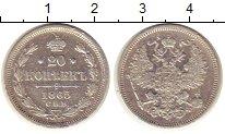 Изображение Монеты 1855 – 1881 Александр II 20 копеек 1865 Серебро XF