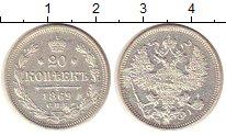 Изображение Монеты Россия 1855 – 1881 Александр II 20 копеек 1869 Серебро XF