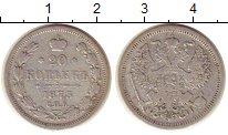 Изображение Монеты 1855 – 1881 Александр II 20 копеек 1873 Серебро VF