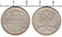 Изображение Монеты 1894 – 1917 Николай II 20 копеек 1903 Серебро VF