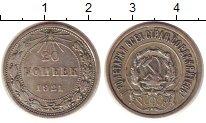 Изображение Монеты РСФСР 20 копеек 1921 Серебро XF-