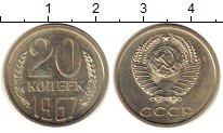 Изображение Монеты СССР 20 копеек 1967 Медно-никель UNC-