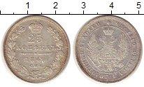 Изображение Монеты 1825 – 1855 Николай I 25 копеек 1849 Серебро XF