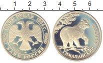 Изображение Монеты Россия 1 рубль 1994 Серебро Proof- Гималайский  медведь