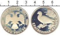 Монета Россия 1 рубль Серебро 1994 Proof- фото