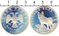 Изображение Монеты Россия 1 рубль 2005 Серебро Proof- Красный  волк