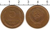 Изображение Монеты СССР 5 копеек 1977 Латунь XF