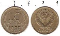 Изображение Монеты СССР 15 копеек 1985 Медно-никель XF