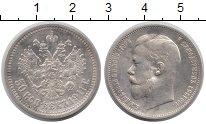 Изображение Монеты 1894 – 1917 Николай II 50 копеек 1911 Серебро XF-