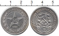 Изображение Монеты РСФСР 50 копеек 1922 Серебро XF АГ
