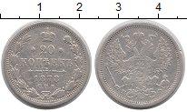 Изображение Монеты 1855 – 1881 Александр II 20 копеек 1878 Серебро VF