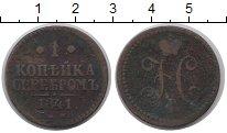 Изображение Монеты Россия 1825 – 1855 Николай I 1 копейка 1841 Медь VF