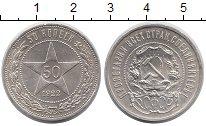 Изображение Монеты РСФСР 50 копеек 1922 Серебро XF+ АГ