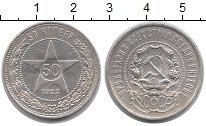 Изображение Монеты РСФСР 50 копеек 1922 Серебро XF+